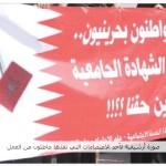 «الخارجية الأميركية» نقلاً عن «UNDP»: معدل البطالة الحقيقي في البحرين من 15 إلى 20 %