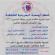 """دعوة لحضور ندوة حوارية لمناقشة """"تقرير البحرين حول الأهداف الإنمائية للألفية"""""""