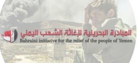 #بحرينيون_لدعم_اليمن