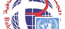 الشفافية البحرينة تشارك في مؤتمر الدول الاطراف السادس