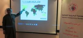 بيان صادر عن الجمعية البحرينية للشفافية حول اطلاق منظمة الشفافية الدولية لتقرير مؤشر مدركات الفساد لعام 2015م