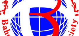 بيان صادر بمناسبة اليوم العالمي للديمقراطية  15 سبتمبر 2016م