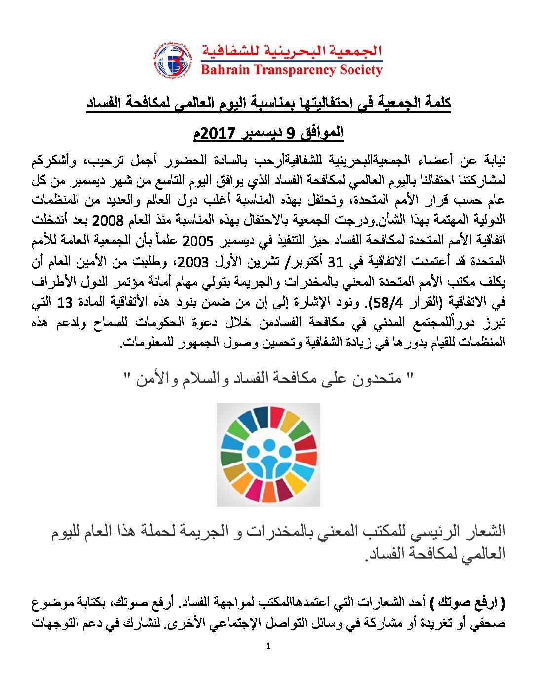 كلمة الجمعية البحرينية للشفافية في احتفاليتها بمناسبة اليوم العالمي لمكافحة الفساد الموافق 9 ديسمبر 2017م